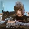白華の姫 5話『英雄の凱旋』