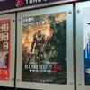 『オール・ユー・ニード・イズ・キル(3D・字幕)』