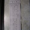 12月9日(日本の不幸の原点)
