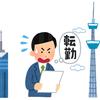 福岡で転職したいと思ったら東京にいっちゃうパターン