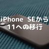 iPhone  SEから11への移行