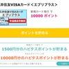 【緊急速報】ハピタスはやはり本気!さらに年会費無料10,000円のクレジットカード発行も出現!