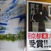 原田マハの『美しき愚かものたちのタブロー』と『異邦人』