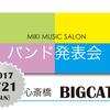 明日は【バンド発表会2017@BIG CAT】です!!