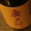 『廣戸川 特別純米』穏やかな香りと滑らかな口当たり。心温まる福島の地酒。