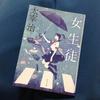 新年最初の買い物は文庫本。太宰治の『女生徒』