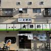 空腹時に行くのがオススメの伝統的な繁盛ラーメン店! 〜永福町大勝軒〜