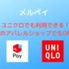 【メルペイ】ユニクロで使うなら「iD払い」で!| GUなど他のアパレルショップの利用状況も