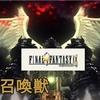 【PS】ファイナルファンタジー IX (9) 召喚獣 (2000年) 【PS Final Fantasy IX (9) Summons】