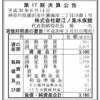 株式会社新江ノ島水族館 第17期決算公告