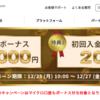 is6comのお得なキャンペーンボーナス発動中!!