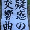 勝手にシネマ評/『FAKE』('16)