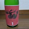 【日本酒の記録】辰泉ふなまえ酒 辰ラベルNo.1(特別純米無濾過生)