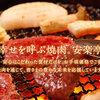安楽亭のクーポン・割引セール情報まとめ!お得に安く焼肉を食べよう