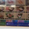【ロカボ】くら寿司で濃厚味噌ラーメンの麺抜きをすする。