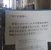 新型コロナウイルスに感染した市職員との接触者42名にPCR検査をしなかった高槻市役所