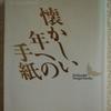 大江健三郎「懐かしい年への手紙」(講談社)-1