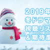 2019年 冬ドラマ 視聴リスト&期待度