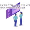 はてなブログでGoogleアナリティクスをUAとGA4の両方設定する方法