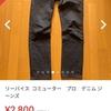 いらない古着買取してもらい、sdgsなファッションコーディネート