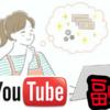 どっちが稼げる?副業初心者にはブログよりYouTubeがおすすめ!