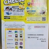 イオンG×対象チーズメーカー 夏こそオススメ!チーズフェア 6/30〆