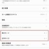 Huawei nova lite 2 No.1 初期設定,TIPS的なこと