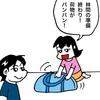 No.1093 部活だけなのに重い娘のスポーツバッグ