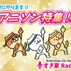 ハレ晴レユカイonすき家RADIOの聞き方(9月14日まで)。 #haruhi