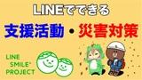 LINEポイントで支援活動!大切な人を守るためのLINEの取り組み・活用方法