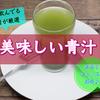 美味しい青汁を厳選したよ〜!ジュース感覚&食べられる青汁も…?【毎日飲んでる僕が選ぶ】
