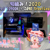 旬組み!2020「10900K + Z490 Steel Legend 簡易水冷OCチェックよ!」