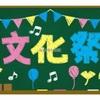 ちいさい子供も楽しめた!東京都内にある高校・大学文化祭に行ってきました