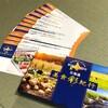 アークスから株主優待としてVJAギフトカード4,000円分&カタログギフトが届きました!