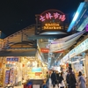 【台湾・台北】ひとり旅。台湾の夜市といえばやっぱり『士林夜市』。食べるだけが夜市ではないぞ!