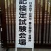 第148回 日商簿記検定試験当日