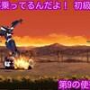 【プレイ動画】アスカが乗ってるんだよ! 初級★3 第9の使徒、襲来