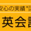 【リップルキッズパーク】子供専門オンライン英会話!