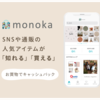 500円が無料でもらえる monoka