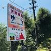 滋賀県 十二坊温泉ゆららオートキャンプ場 温泉・プールまで楽しめる贅沢なキャンプ場
