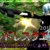 【第85回】エンドレスクエスト実装!それは、終わりなき戦い・・・!!【実録!!アークス活動日誌!】