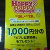横浜 ハッピーハッピーキャンペーンキャンペーン
