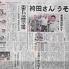 袴田さん「うそだ」  東京高裁再審開始認めず