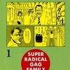 テレビドラマ化!「浦安鉄筋家族」ドリフのようなギャグ漫画