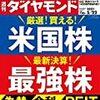 【告知】5/17発売 週刊ダイヤモンド5/22号に、桶井 道が掲載 「米国株の強さ、個別株紹介」