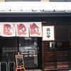 「塩とんこつ」麺屋 夕介