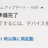 【Android】GooglePlayシステムアップデートの通知が来ました。【2020年12月】