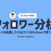 【フォロワー分析】ツイートを拡散してくれるファンをPythonで見つける