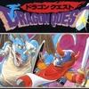 ドラゴンクエスト(Ⅰ、Ⅱ、Ⅲ、Ⅳ、ロトの紋章、ダイの大冒険、ドラゴンクエスト4コママンガ劇場)のススメ
