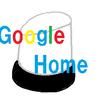 妄想炸裂!私がGoogle Homeでしたいこと